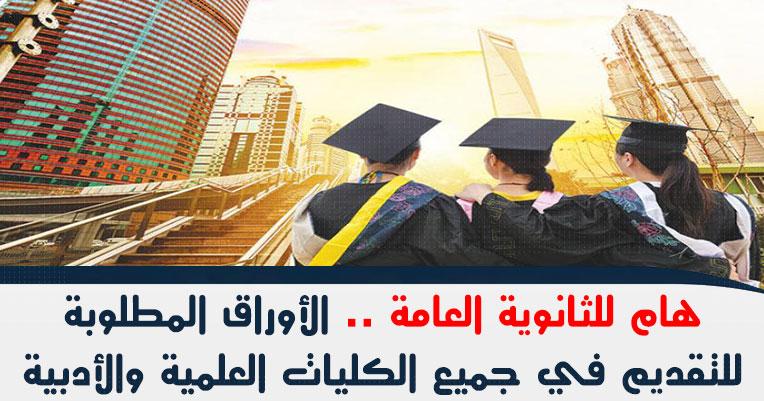 الأوراق المطلوبة للتقديم في الكليات العلمية والأدبية بعد تنسيق المراحل المختلفة 2019