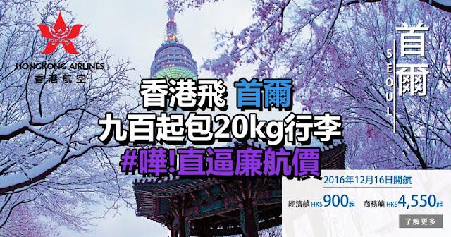 忽然狂減,快訂!香港航空 香港飛首爾 HK$900起,12月至3月出發!
