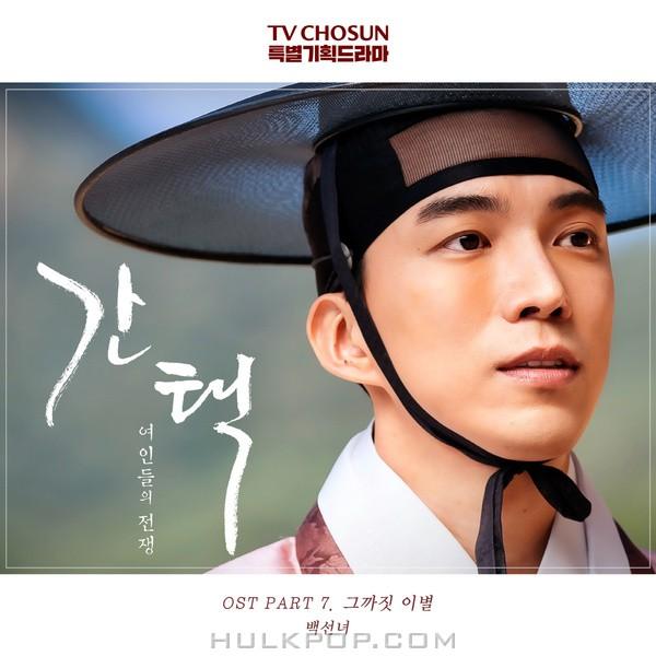 Baek Sun Nyeo – Selection: The War Between Women OST Part.7