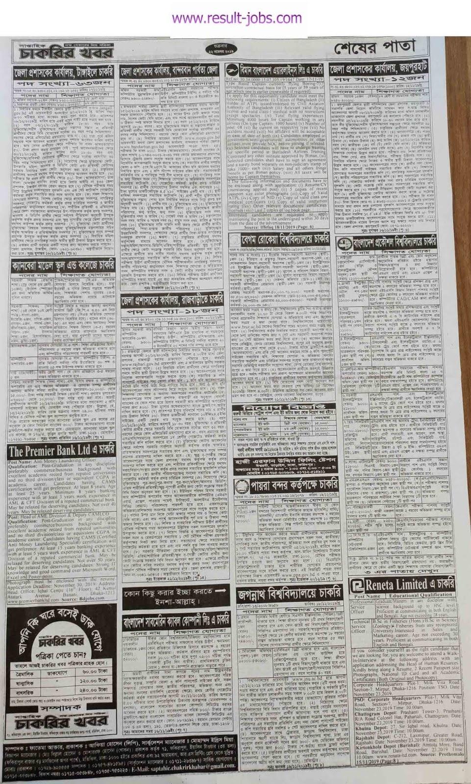 Weekly-chakrir-khobor-bangla-newspaper-www.result-jobs.com1