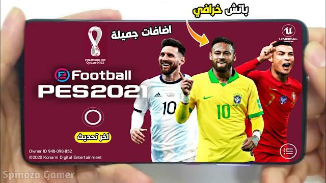 تحميل لعبة بيس 2021 موبايل للاندرويد باتش جديد كاس العالم قطر 2022 خرافي PES 2021 Mobile