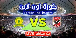 مشاهدة مباراة الاهلي وصنداونز بث مباشر كورة اون لاين 22-05-2021 دوري أبطال أفريقيا