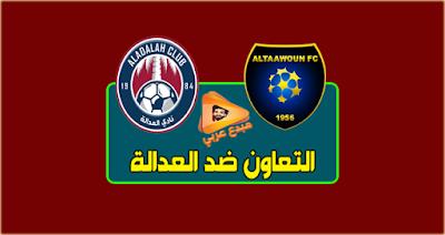 موعد مباراة التعاون والعدالة والقنوات الناقلة - الدوري السعودي