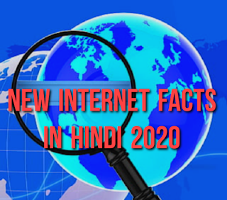 New Internet Facts In Hindi 2020