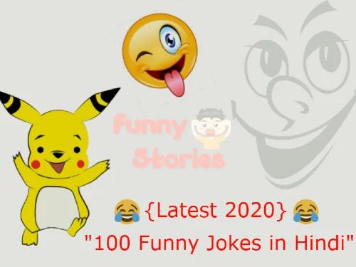 100 Funny Jokes in Hindi 2020