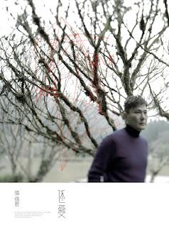 [Album] 還愛 - 張信哲 Jeff Chang