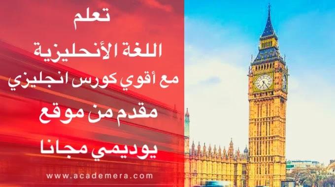 كورس تعليم اللغة الانجليزية اون لاين مجانا