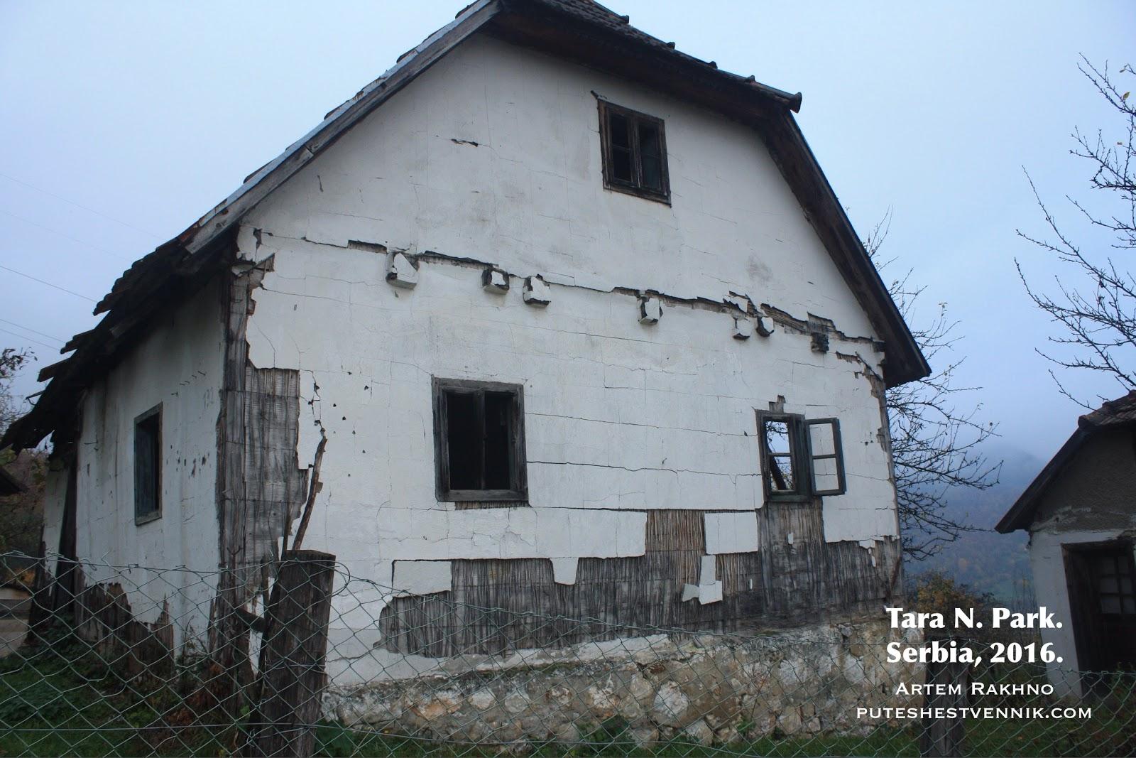 Заброшенный дом в Сербии