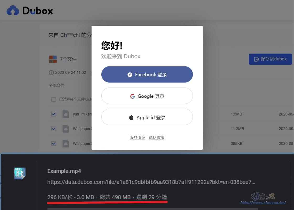 TeraBox 免費1TB儲存空間