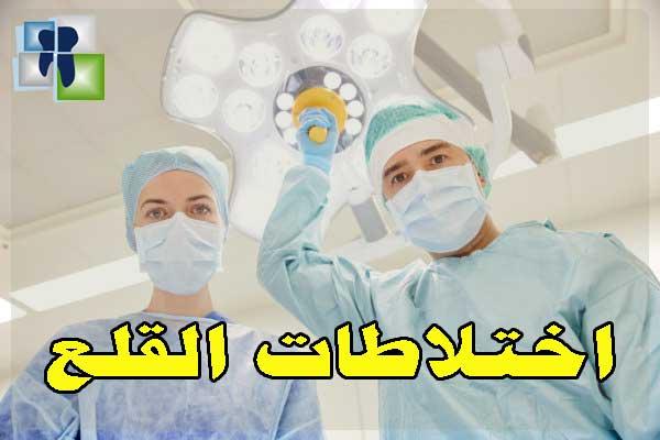 أسباب اختلاطات القلع وتدبيرها في عيادة الأسنان