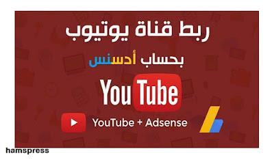 ربط قناة اليوتيوب بحساب ادسنس