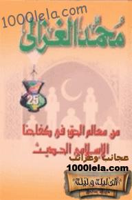 كتاب من معالم الحق فى كفاحنا الاسلامى الحديث pdf