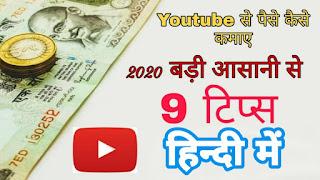 Youtube से फ्री में कैसे पैसे कमाए 2020