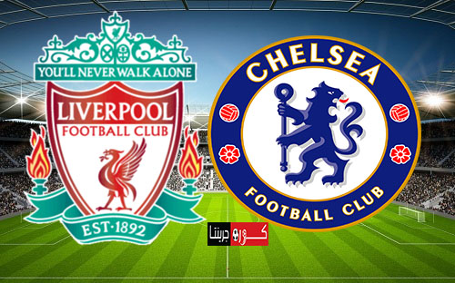مشاهدة مباراة ليفربول وتشيلسي اليوم فى كأس الإتحاد الإنجليزي بث مباشر 3-3-2020