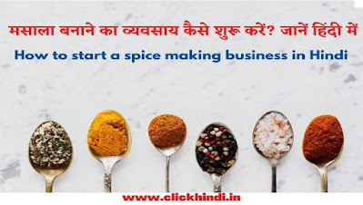 how to start a spice making business in hindi