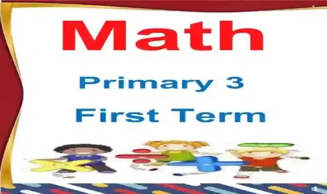 اجمل مذكرة شرح ماث maths للصف الثالث الابتدائى لغات الترم الاول 2021 اعداد مستر ايمن جابر