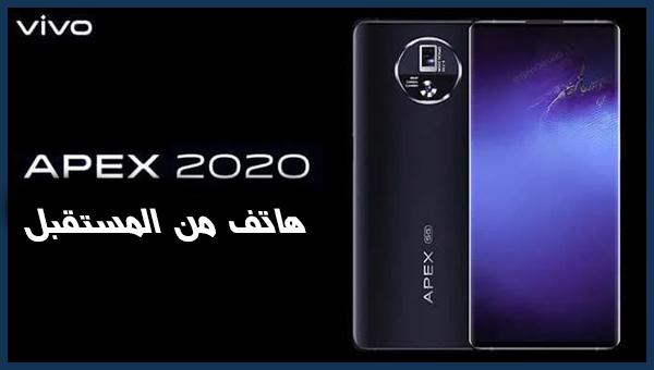 هاتف Vivo Apex 2020 مواصفات من المستقبل