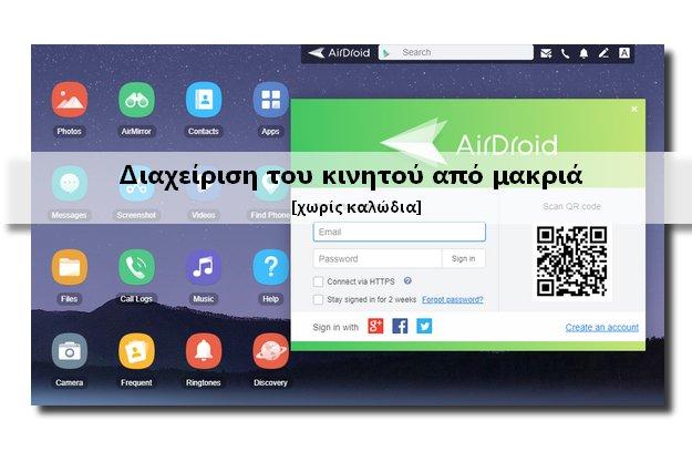 AirDroid - Διαχειρίσου το κινητό από μακριά χωρίς καλώδια