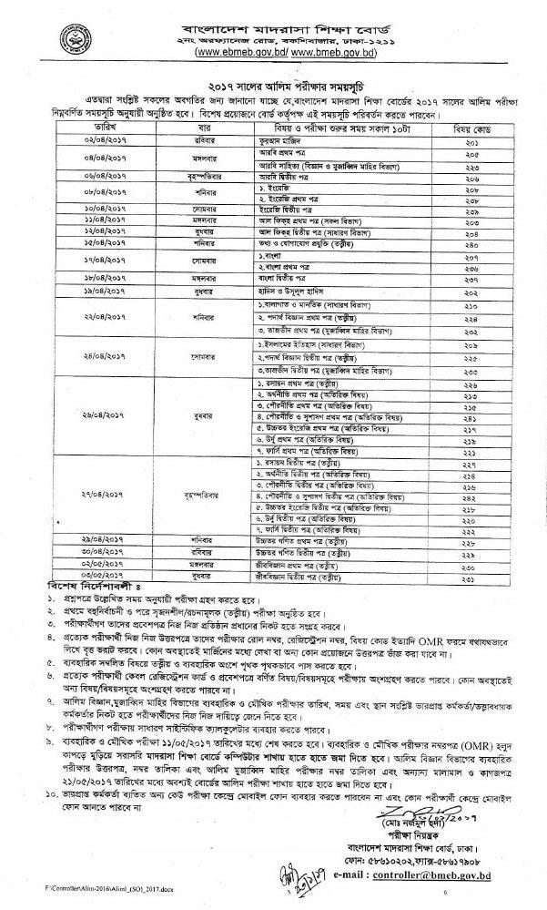 Alim exam-routine 2017-Madrasha Education Board