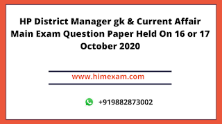 HP District Manager gk & Current Affair Main Exam Question Paper Held On 16 or 17 October 2020