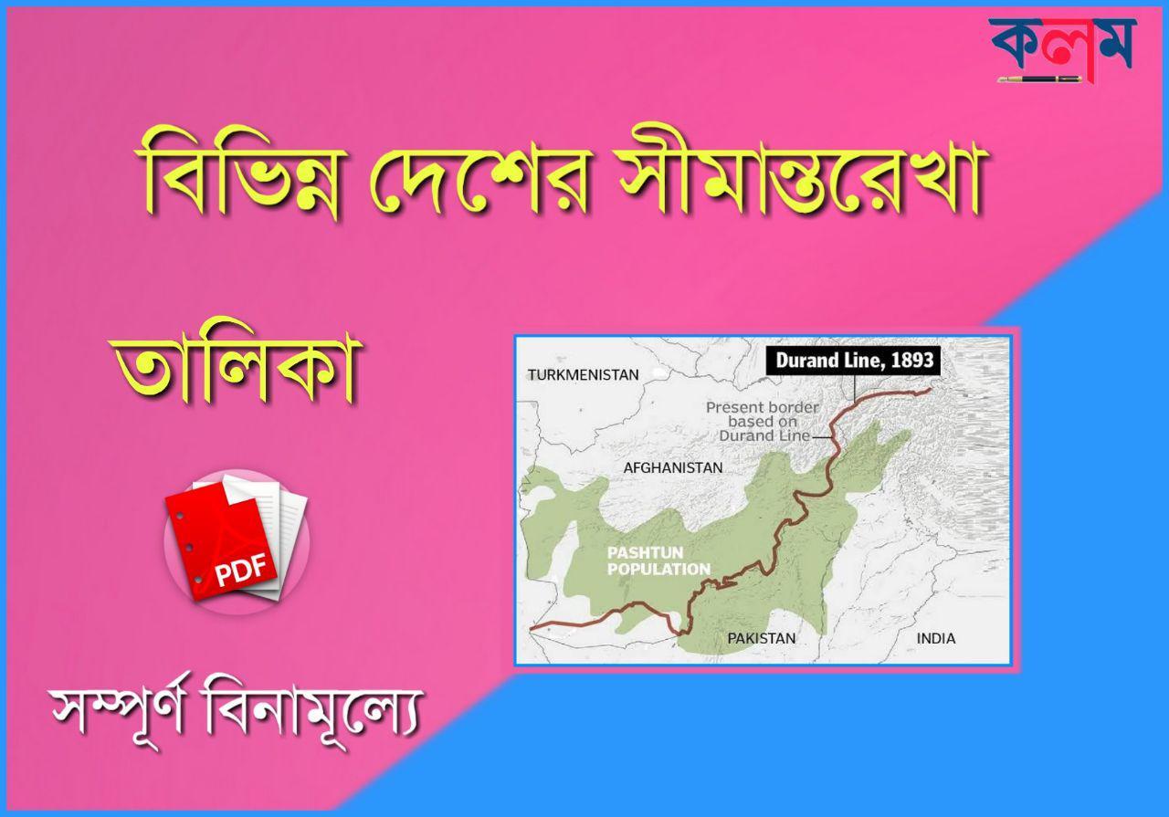 বিভিন্ন দেশের সীমান্তরেখা তালিকা PDF - List of Important Boundary Lines in Bengali PDF Download