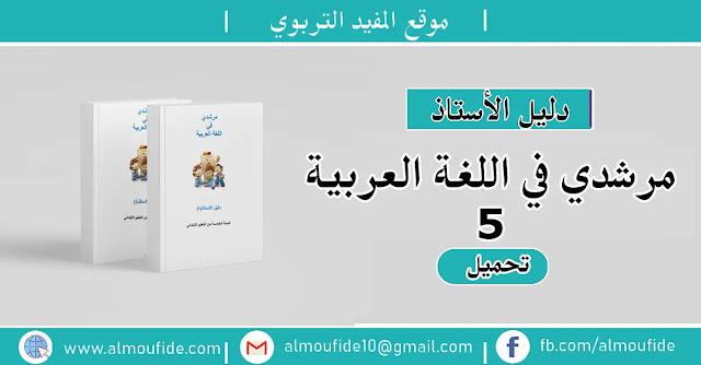 دليل الأستاذ مرشدي في اللغة العربية المستوى الخامس