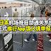日本机场推自助通关系统,正式推行App填入境申报表!