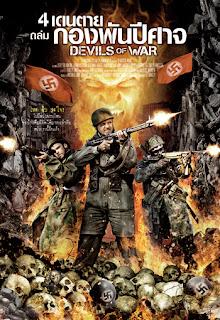 Devils Of War (2013) 4 เดนตายถล่มกองพันปีศาจ