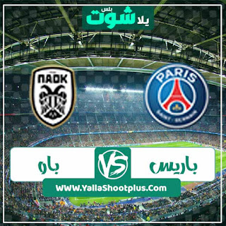 مباراة باريس سان جيرمان واف سي باو