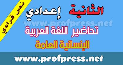 تحضير النص القرائي الإنسانية العامة للسنة الثانية إعدادي مرشدي في اللغة العربية