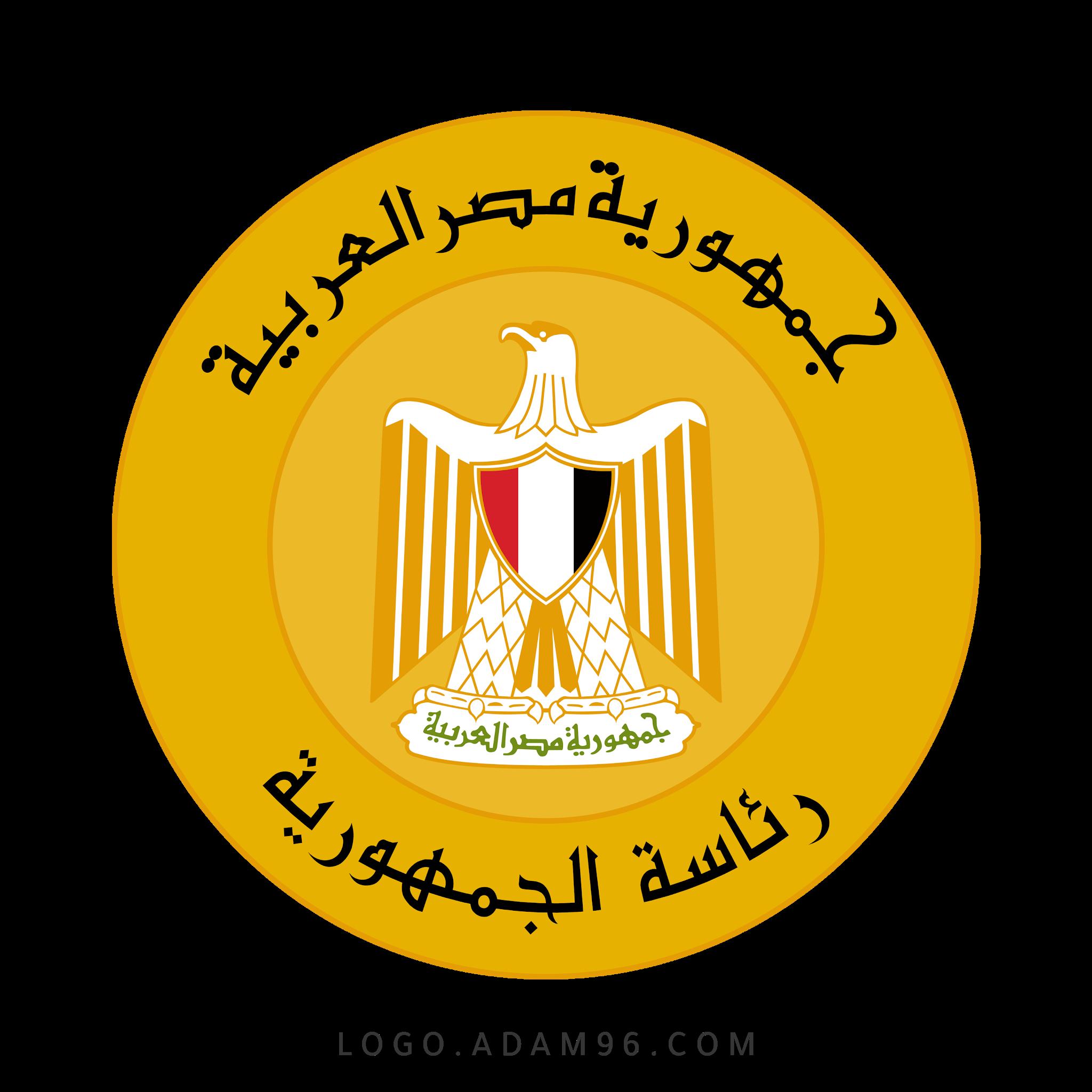 تحميل شعار رئاسة الجمهورية مصر لوجو رسمي عالي الجودة PNG