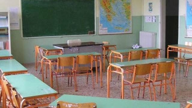 Εκπαιδευτικοί Π.Ε Αργολίδας: Όχι στις συγχωνεύσεις σχολείων στην Αργολίδα