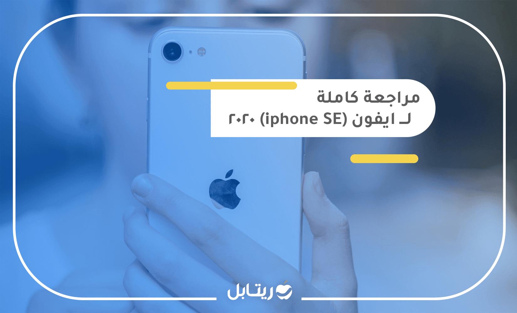 iphone SE ( 2020 )