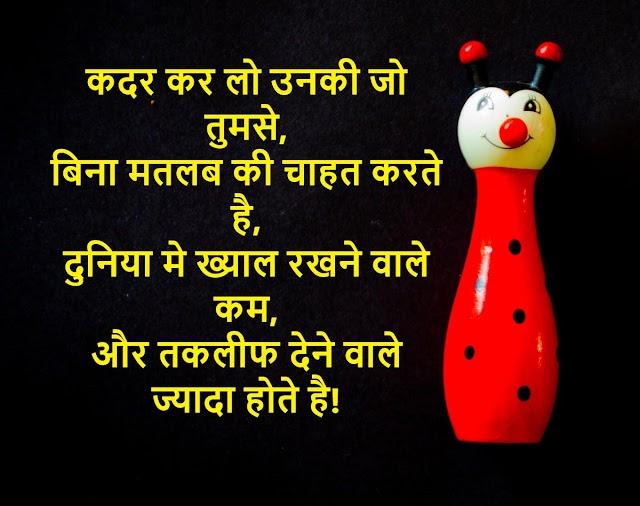100+ best heart touching shayari status in Hindi