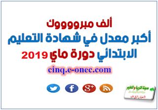 اكبـــــر معدل في شهـــــادة التعــــليم الابتدائي 2019