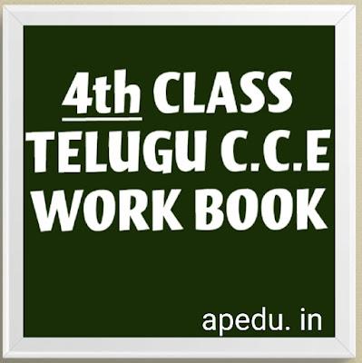 4 th Class Telugu workbook cce modal