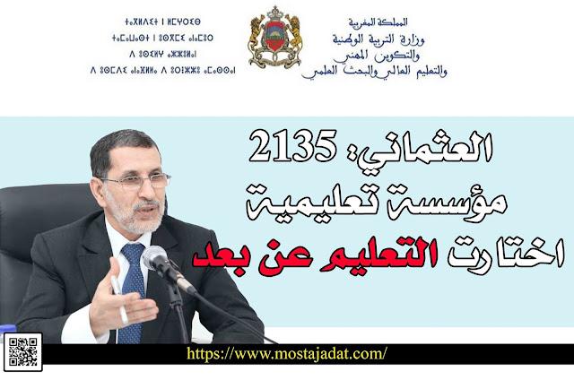 العثماني: 2135 مؤسسة تعليمية اختارت التعليم عن بعد