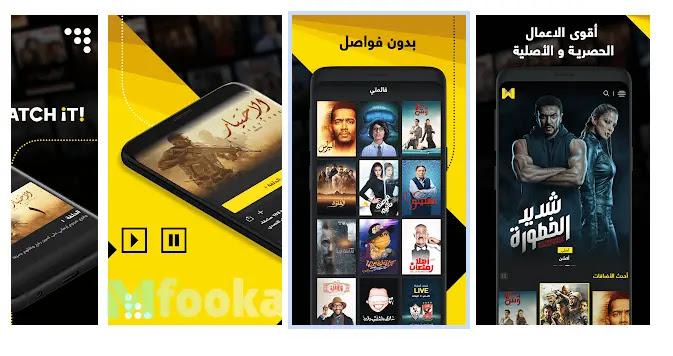 تحميل تطبيق مشاهدة مسلسلات رمضان 2021