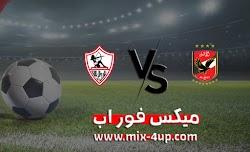 مشاهدة مباراة الأهلي والزمالك مباشر ميكس فور اب بتاريخ 27-11-2020 في دوري أبطال أفريقيا