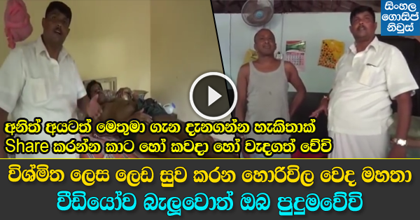 Horiwila Weda Madura - Sri lanka Amazing Health Treatment