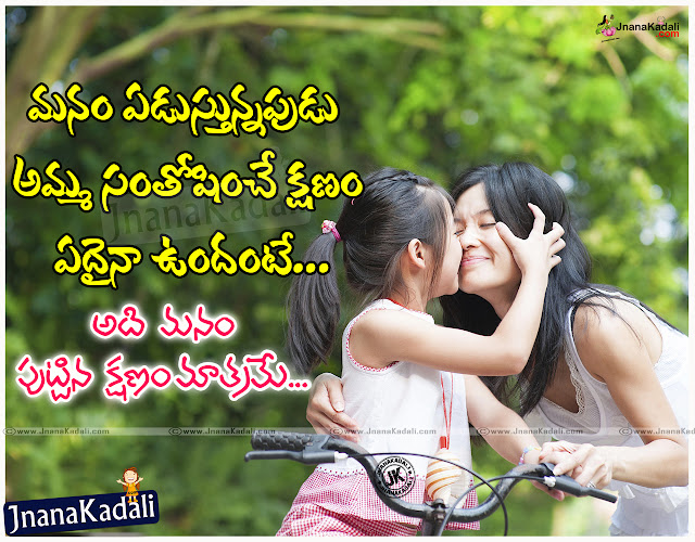 telugu mother quotes, mother value quotes in telugu, best mother and baby hd wallpapers, trending whats app dp images free download, Telugu Mother quotes with baby hd wallpapers,mother's day greetings in telugu, telugu amma kavithalu, happy mother's day greetings in telugu, Here is a Nice Good Morning Inspirational Thoughts with Best Quotes Good Morning Telugu Images