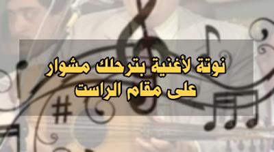نوتة لأغنية بترحلك مشوار علی مقام الراست
