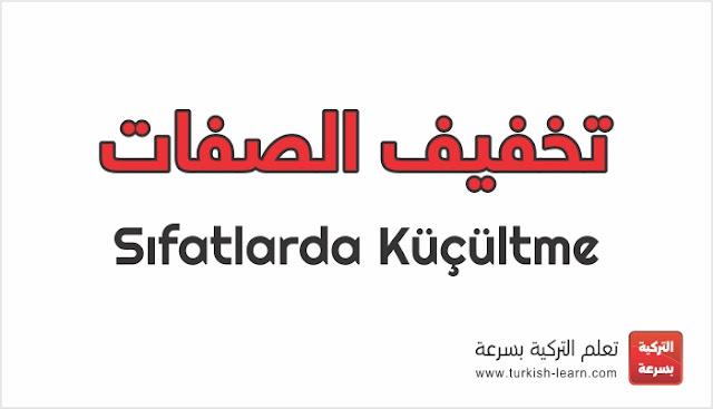 تخفيف / تصغير الصفات في اللغة التركية - Sıfatlarda Küçültme