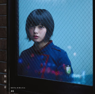 欅坂46-不協和音-歌詞-keyakizaka46-fukyouwaon-discord-lyrics