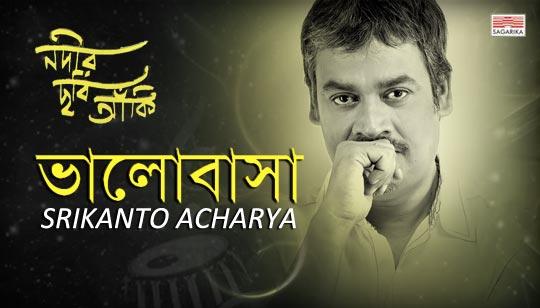Bhalobasha by Srikanto Acharya Bengali Song