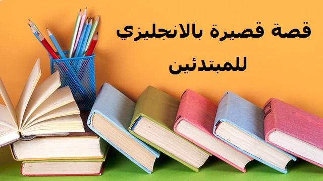 قصه قصيره بالانجليزي للمبتدئين بعنوان ثلاث ببغاوات غيوره