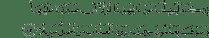 Al Furqan ayat 42