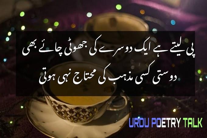 chai Poetry in urdu sms