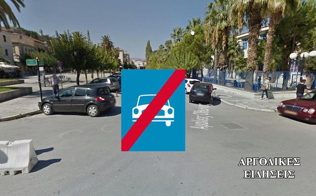 Κλείνει με μπάρα η οδός Αμαλίας στο Ναύπλιο για τα αυτοκίνητα