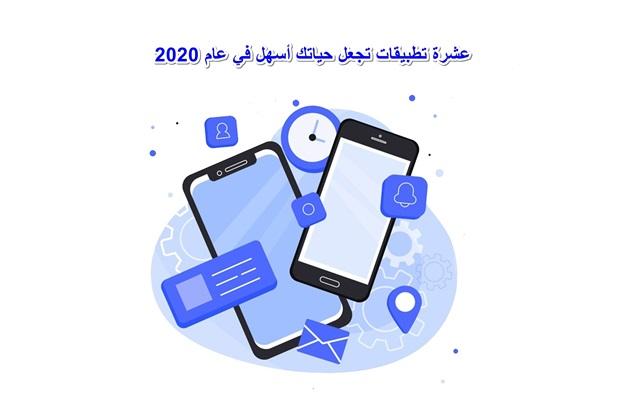 10 تطبيقات تجعل حياتك أسهل في عام 2021